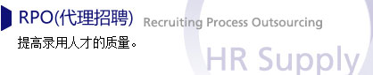 RPO(代理招聘) Recruiting Process Outsourcing提高录用人才的质量。